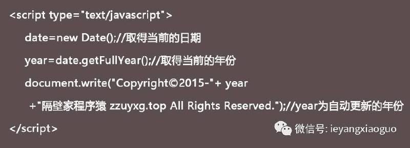 为什么写版权声明?第二、如何正确写出版权声明?如何实现网站底部版权年份信息实时更新实现自动延期?