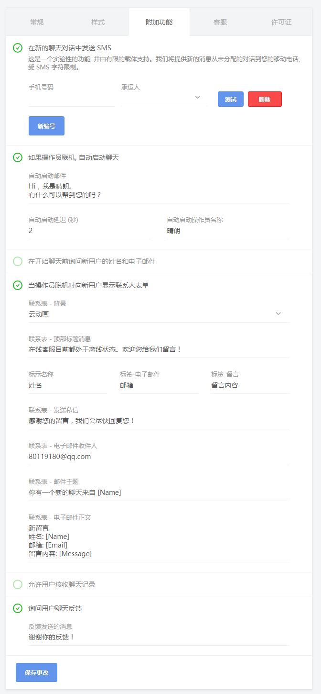 FluentChat:强大的WordPress在线客服插件中文优化版